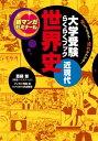 大学受験らくらくブック 世界史 近現代【電子書籍】...