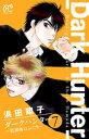 ダークハンター 〜放課後のふたり〜 7【電子書籍】[ 浜田翔子 ]