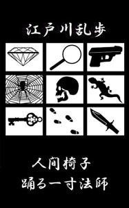 人間椅子/踊る一寸法師【電子書籍】[ 江戸川乱歩 ]の表紙