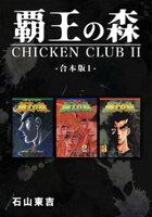 覇王の森 -CHICKEN CLUB2-【合本版】の画像
