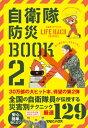 自衛隊防災BOOK 2【電子書籍】[ マガジンハウス ] - 楽天Kobo電子書籍ストア