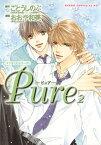 タクミくんシリーズ Pure 2【電子書籍】[ ごとう しのぶ ]