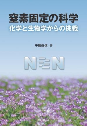 窒素固定の科学化学と生物学からの挑戦【電子書籍】[ 干鯛 眞信 ]