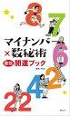 マイナンバー×数秘術 最強開運ブック【電子書籍】[ KOU ]