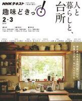 NHK 趣味どきっ!(火曜) 人と暮らしと、台所 2019年2月〜3月[雑誌]