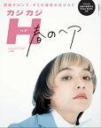 カジカジH vol.64【電子書籍】[ 交通タイムス社 ]