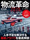 物流革命2020【電子書籍】[ 角井亮一 ]
