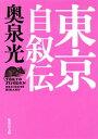 東京自叙伝【電子書籍】[ 奥泉光 ] - 楽天Kobo電子書籍ストア