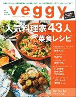 veggy (ベジィ) vol.44 2016年2月号