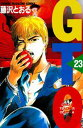 GTO23巻【電子書籍】[ 藤沢とおる ]