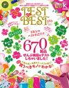晋遊舎ムック TEST the ...
