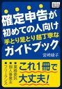 確定申告が初めての人向け 手とり足とり超丁寧なガイドブック【...