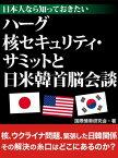 日本人なら知っておきたい ハーグ核セキュリティ・サミットと日米韓首脳会談【電子書籍】[ 国際情勢研究会 ]