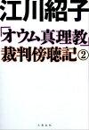 「オウム真理教」裁判傍聴記 2【電子書籍】[ 江川紹子 ]