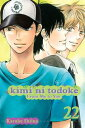 Kimi ni Todoke: From Me to You, Vol. 22【電子書籍】[ Karuho Shiina ]
