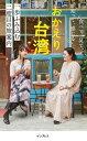 おかえり台湾 食べて、見て、知って、感じる 一歩ふみ込む二度目の旅案内【電子書籍】[ 池澤春菜 ]