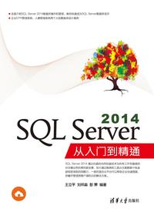 SQL Server 2014从入?到精通【電子書籍】[ 王立平、 ?祥水 ]