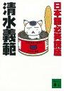 日本語必笑講座【電子書籍】[ 清水義範 ]