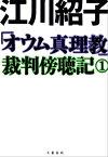 「オウム真理教」裁判傍聴記 1【電子書籍】[ 江川紹子 ]