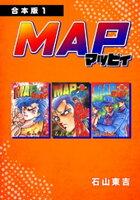 MAP マッピィ【合本版】の画像