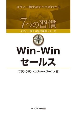 産業, その他 Win-Win