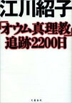 「オウム真理教」追跡2200日【電子書籍】[ 江川紹子 ]