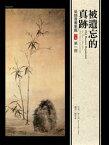 被遺忘的真跡:?鎮書畫重鑑 第一冊 Old Masters Repainted: Wu Zhen (1280-1354), prime objects and accretions【電子書籍】[ 徐小虎 Joan Stanley-Baker ]