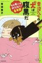 青沼さんちの犬は腹黒だ その手にはのらない6年目【電子書籍】[ 青沼貴子 ]