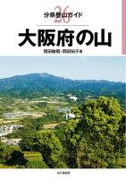 分県登山ガイド26 大阪府の山