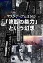 マスメディアとは何か「第四の権力」という幻想【電子書籍】[ 岡 謙二 ] - 楽天Kobo電子書籍ストア