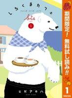 しろくまカフェ bis【期間限定無料】 1