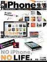 月刊iPhone生活 Vol.3 iCloud、もっと活用してみよう【電子書籍】[ 伊藤朝輝 ]
