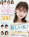 BEST HIT! 大人可愛いヘアカタログ500【電子書籍】