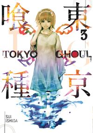 洋書, FAMILY LIFE & COMICS Tokyo Ghoul, Vol. 3 Sui Ishida