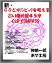 新・GOとオリンピックを考える【電子書籍】[ 佐伯一郎 ]
