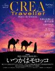 CREA Traveller 2014Spring NO.37【電子書籍】