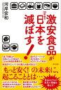 激安食品が30年後の日本を滅ぼす!【電子書籍】[ 河岸宏和 ]