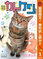 猫☆カトちゃんケンちゃん【期間限定無料】 1