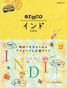 地球の歩き方 aruco05 インド【電子書籍】