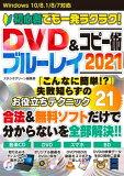 初心者でも一発ラクラク! DVD&ブルーレイコピー術 2021【電子書籍】[ スタジオグリーン編集部 ]