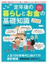 定年後の暮らしとお金の基礎知識2020【電子書籍】[ 横山光