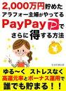 2,000万円貯めたアラフォー主婦がやってるPayPayでさらに得する方法【電子書籍】[ 桜井 瑠璃 ]