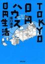 TOKYO0円ハウス0円生活【電子書籍】[ 坂口恭平 ]
