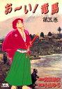 お〜い!竜馬(5)【電子書籍】[ 武田鉄矢 ]