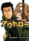 """アウト・ロー A STORY OF THE """"SUKATAN"""" BASEBALL(5)【電子書籍】[ コウノコウジ ]"""