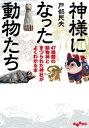 神様になった動物たち 47種類の動物神とまつられた神社がよくわかる本【電子書籍】[ 戸部民夫 ]