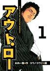 """アウト・ロー A STORY OF THE """"SUKATAN"""" BASEBALL(1)【電子書籍】[ コウノコウジ ]"""