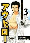 """アウト・ロー A STORY OF THE """"SUKATAN"""" BASEBALL(3)【電子書籍】[ コウノコウジ ]"""