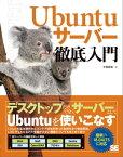 Ubuntuサーバー徹底入門【電子書籍】[ 中島能和 ]