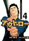 """アウト・ロー A STORY OF THE """"SUKATAN"""" BASEBALL(4)【電子書籍】[ コウノコウジ ]"""